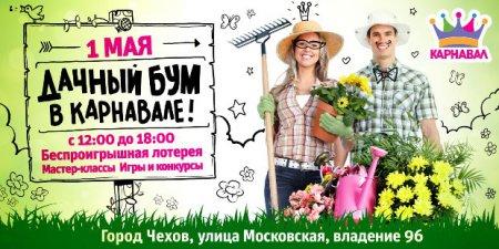 1 мая в Чехове объявлен «Дачный бум»