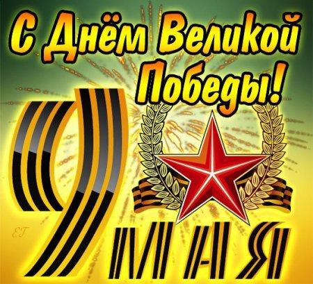 С Днём Победы 1941-1945!
