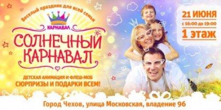 В субботу в Чехове состоится Солнечный карнавал!