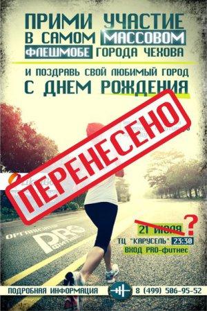 В Чехове пройдёт грандиозный ночной флэшмоб: мероприятие перенесено на конец июля