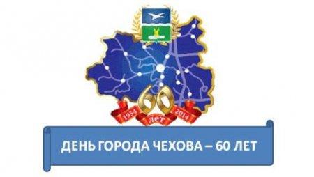 Праздничная программа мероприятий юбилейного Дня города Чехова