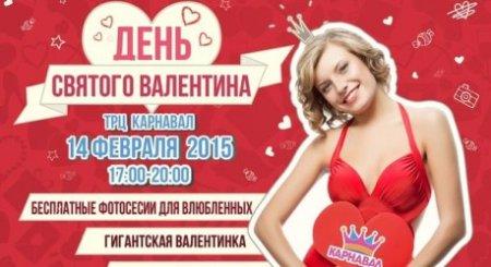 Как провести День влюблённых в Чехове?