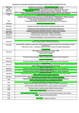5 сентября 2015 г.: Программа праздничных мероприятий посвященных «Дню города»
